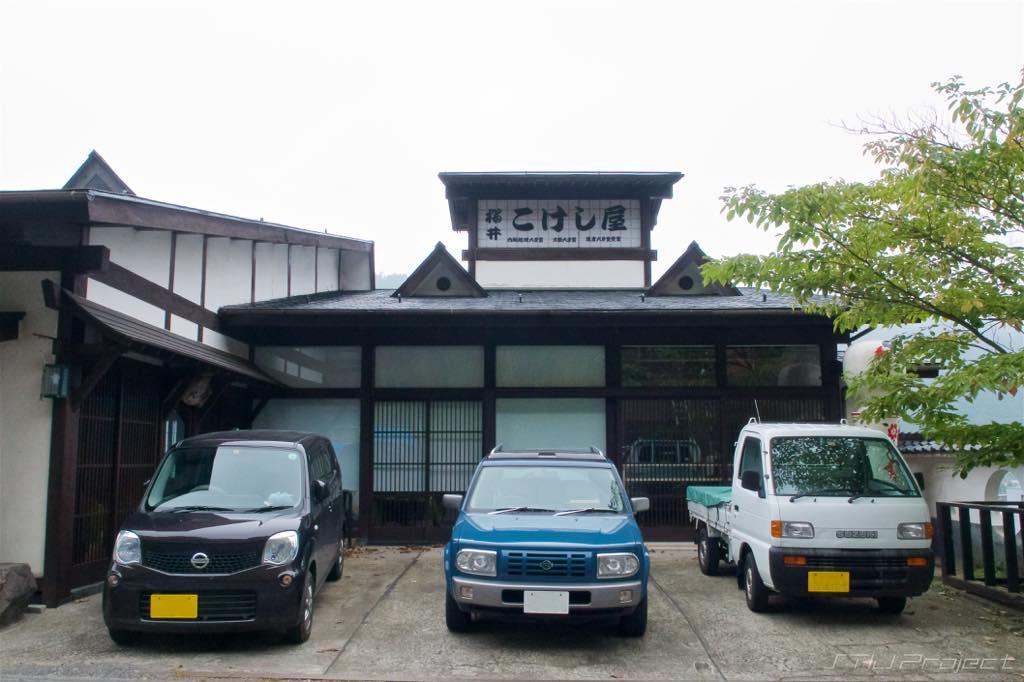 鳴子_こけし堂2